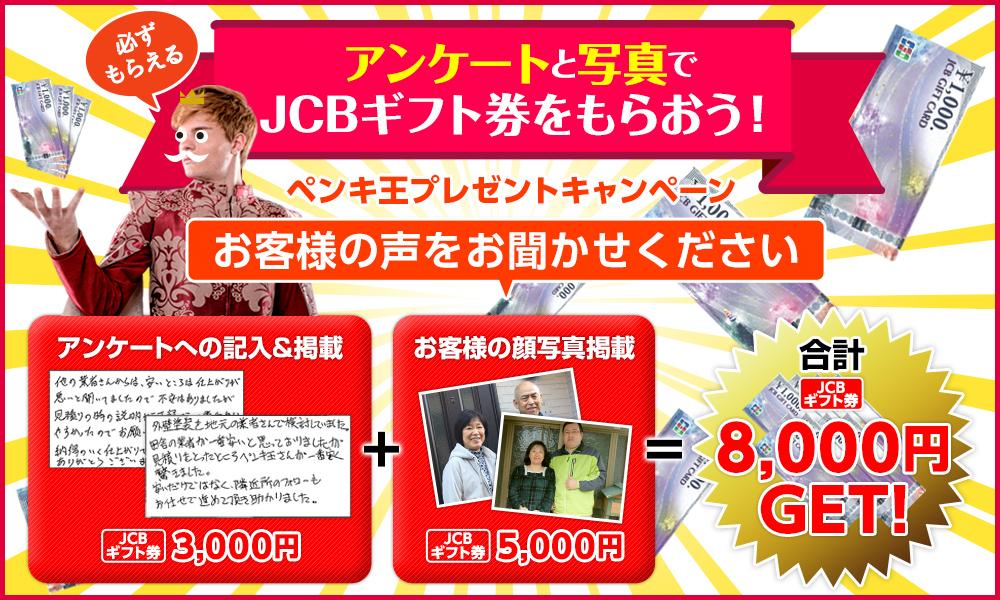 アンケートと写真でJCBギフト券をもらおう!