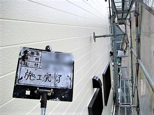 「家全体をトータルメンテナンス(神奈川県三浦市)」のAfter写真