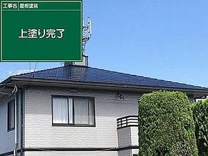 「太陽熱温水器の撤去後のメンテナンス!塗り替えで万全のK様邸(神奈川県逗子市)」のAfter写真