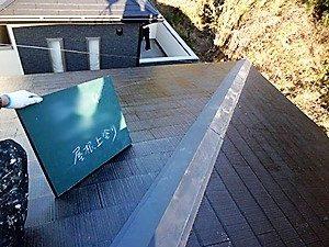 「色あせていた屋根が塗装により美しく変身した事例(神奈川県大磯町)」のAfter写真
