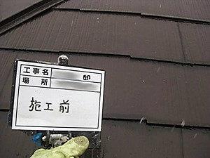 「色あせていたスレート屋根を美しいブラックに再塗装(東京都目黒区)」のBefore写真