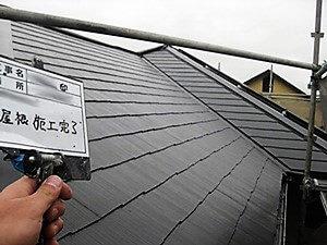 「色あせていたスレート屋根を美しいブラックに再塗装(東京都目黒区)」のAfter写真