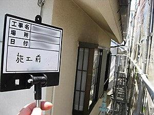 「マイホームの寿命を延ばすための外壁塗装!清潔感を取り戻した事例(東京都八王子市)」のBefore写真