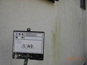 「コケがこびりつきひび割れたモルタルを外壁塗装した事例(神奈川県三浦市)」のBefore写真