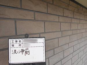 「レンガ調サイディングをクリアー塗装!新築のツヤがよみがえった事例(神奈川県逗子市)」のBefore写真