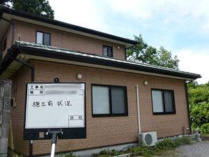 「クリアー塗装で塗り替え!色あせた外壁がピカピカになった事例(東京都八王子市)」のBefore写真