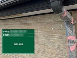 「築5年の住宅をクリアー塗装!コーキング補修も行った施工事例(神奈川県厚木市)」のBefore写真