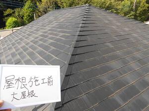 「色あせたスレート屋根を塗装!新築時の屋根の美しさが復活したO様邸(神奈川県愛川町)」のBefore写真