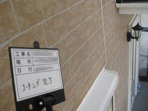 「外壁をブラウンカラーで塗り替え!バルコニー防水塗装も行った事例(神奈川県綾瀬市)」のBefore写真