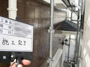 「外壁をブラウンカラーで塗り替え!バルコニー防水塗装も行った事例(神奈川県綾瀬市)」のAfter写真