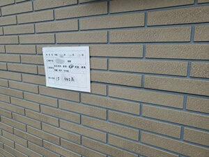 「築10年の住宅を外壁塗装!モダンで大人な住宅に変身した施工事例(神奈川県座間市)」のBefore写真