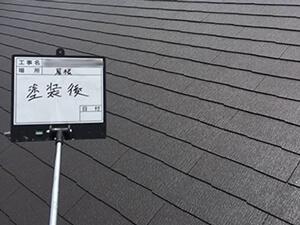「築15年のスレート屋根を塗装工事!新築のような美しさが復活した事例(東京都八王子市)」のAfter写真