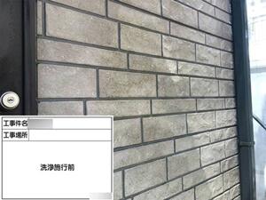 「築10年の住宅を外壁塗装!ひび割れたコーキングも補修した事例(神奈川県綾瀬市)」のBefore写真