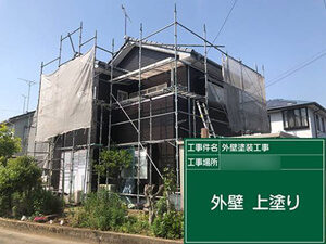 「白い洋風住宅を黒い外壁に塗り替え工事!雰囲気を一新した施工事例(東京都八王子市)」のAfter写真
