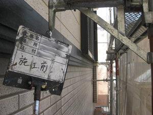 「住宅を3色で外壁塗装!モダンでおしゃれに塗り替えたT様邸の事例(東京都稲城市)」のBefore写真