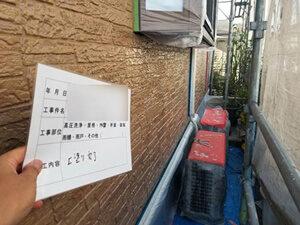 「石壁風サイディングをクリアー塗装!ピカピカに塗り替えた事例(東京都目黒区)」のAfter写真