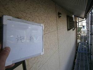 「サイディング外壁を塗装工事!玄関付近はクリアー塗装を選んだ事例(東京都町田市)」のBefore写真