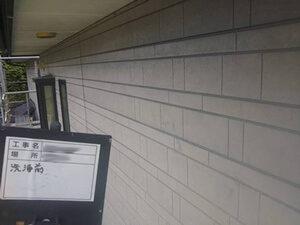 「粉を吹いていたサイディング外壁が塗装工事でピカピカに!(神奈川県鎌倉市)」のBefore写真