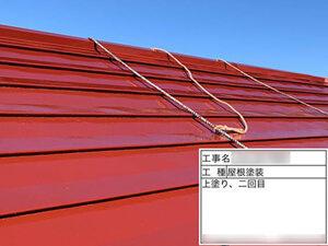 「勾配のあるトタン屋根を塗装!サビ止め塗料でサビを抑制(神奈川県海老名市)」のAfter写真