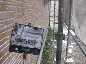 「コケを落としてクリアー塗装!ピカピカに生まれ変わったU様邸(東京都町田市)」のAfter写真