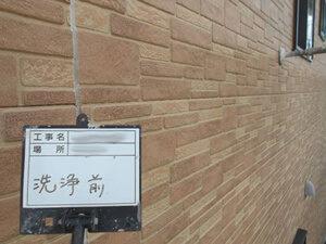 「クリアー塗装とバルコニー防水塗装を築8年でまとめて施工した事例(東京都多摩市)」のBefore写真