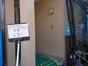 「外壁塗装とバルコニー防水塗装をまとめて!新築のように変身した事例(東京都目黒区)」のAfter写真