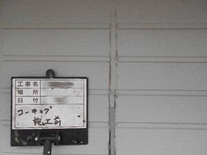 「築13年のサイディング外壁を塗装工事!コーキング補修も実施(神奈川県鎌倉市)」のBefore写真