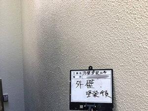 「泥で汚れた外壁をピカピカに塗り替え!付帯部分も塗装したK様邸(東京都町田市)」のAfter写真