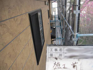 「築9年のM様邸をクリアー塗装!塗膜をメンテナンスした事例(神奈川県鎌倉市)」のBefore写真