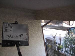 「S様邸の2度目の外壁塗装をいえふくにお任せいただきました!(神奈川県厚木市)」のBefore写真