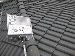 「セメント瓦の屋根を塗装工事でピカピカに!T様邸の施工事例(東京都武蔵村山市)」のBefore写真