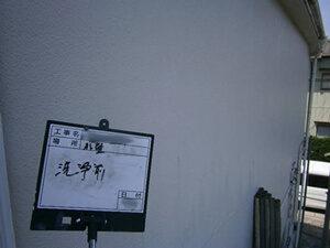 「汚れが広がる前に少し早めの外壁塗装!K様邸の施工事例(東京都多摩市)」のBefore写真