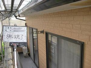 「外壁・屋根・バルコニーを塗装!住宅丸ごときれいになったS様邸(神奈川県藤沢市)」のAfter写真
