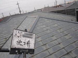 「築17年のH様邸を屋根塗装!スレートのひび割れ補修も行いました(東京都羽村市)」のBefore写真