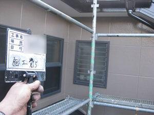 「築12年の住宅を外壁塗装!落ち着きのある仕上がりになりました(東京都多摩市)」のAfter写真