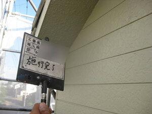 「黒ずみ汚れのあるサイディング外壁を塗装!おしゃれな淡いグリーンに変身した事例(千葉県松戸市)」のAfter写真
