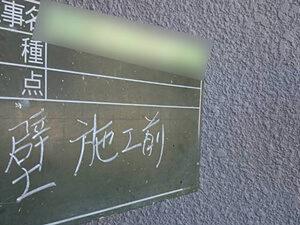 「築10年のモルタル外壁を塗装した事例。門扉も塗装し、ピカピカに!(千葉県松戸市)」のBefore写真