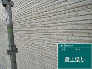 「築8年のサイディング外壁をクリアー塗装!ベランダのトップコートも(神奈川県川崎市)」のAfter写真