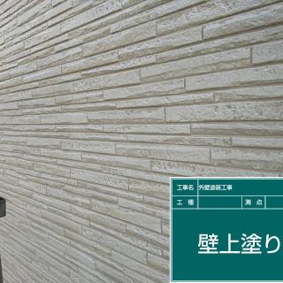 築8年のサイディング外壁をクリアー塗装!ベランダのトップコートも(神奈川県川崎市)
