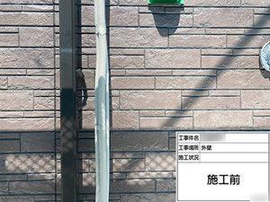 「外壁をクリアー塗装し、屋根を重ね葺き施工!住宅丸ごとリフレッシュ(千葉県松戸市)」のBefore写真