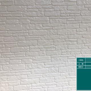レンガ調のサイディング外壁を白い塗料で塗装し、イメージチェンジ!(神奈川県横浜市)