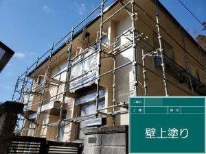 「築15年の住宅を外壁塗装!モルタル外壁の美しさが復活したS様邸(神奈川県南足柄市)」のAfter写真